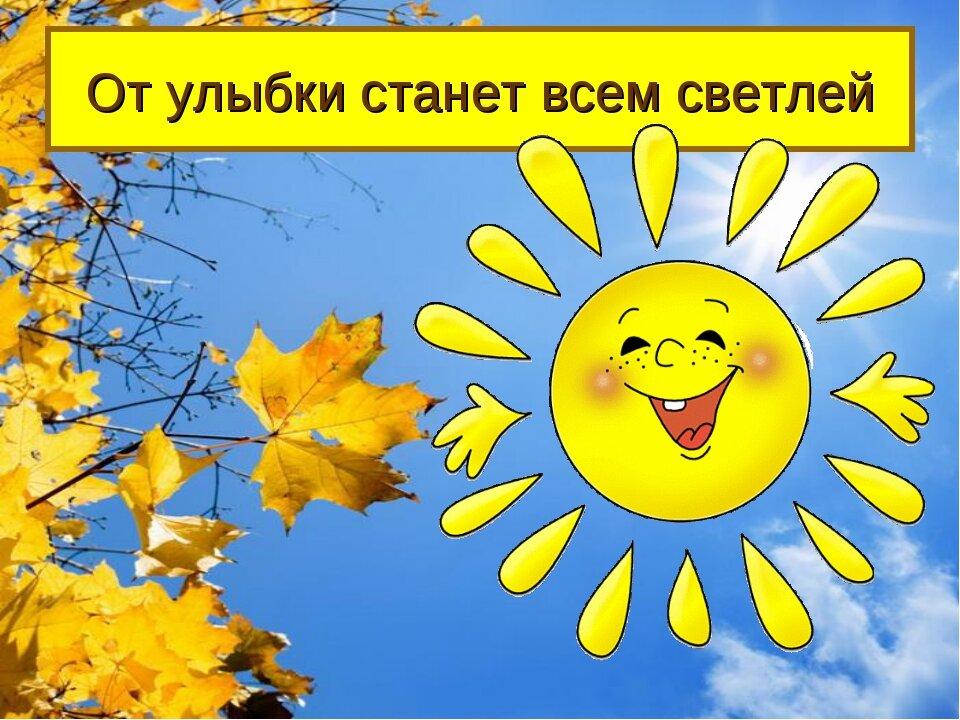От улыбки станет всем светлей картинки
