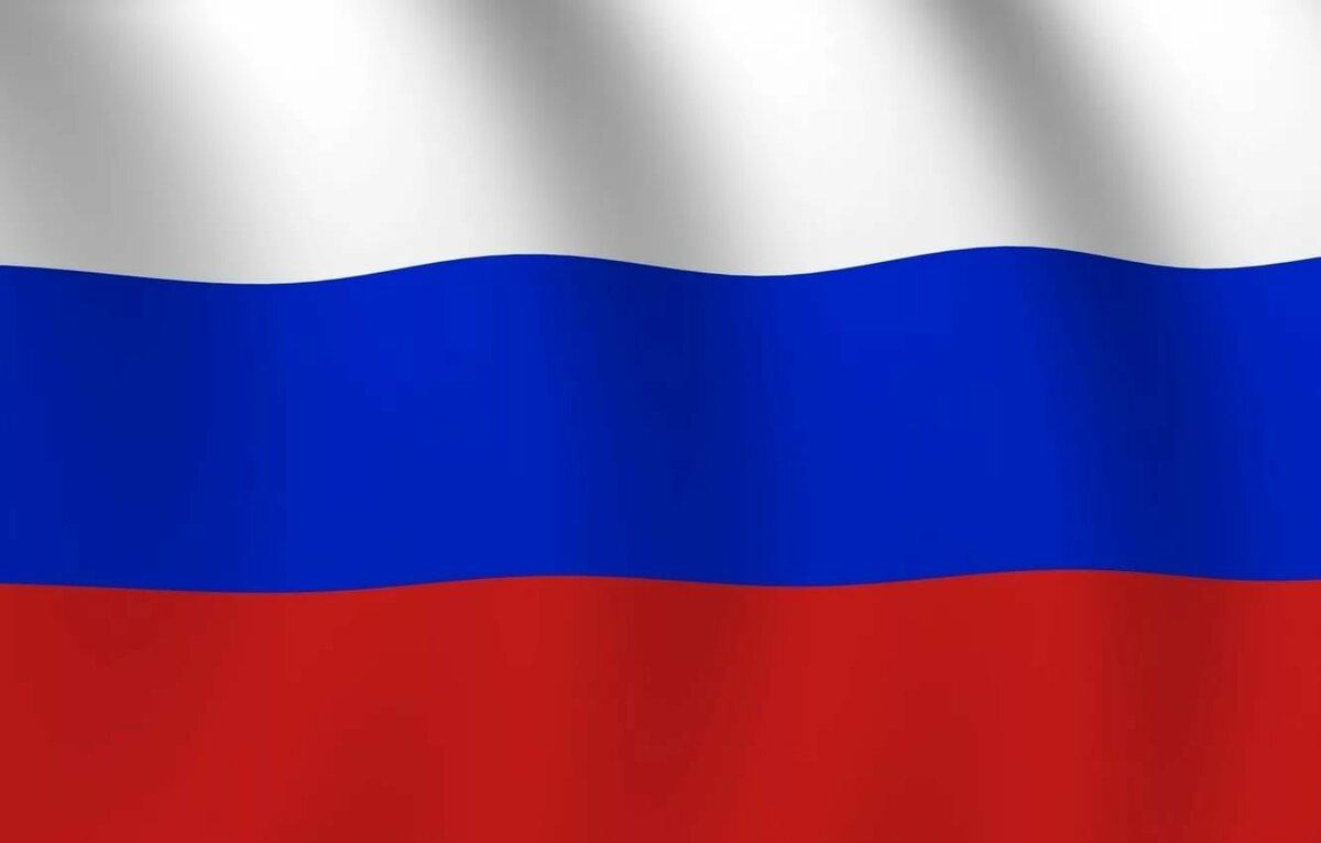 Картинка с флагам россии
