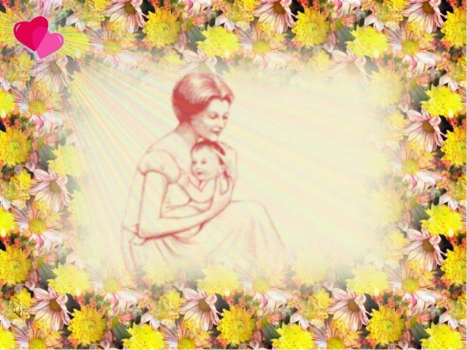 Шаблоны день матери презентация