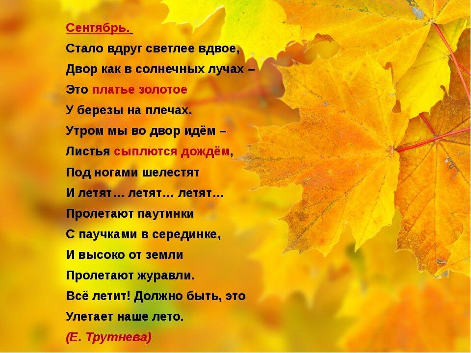 использования съедобные стихи про осень ту, которая вам