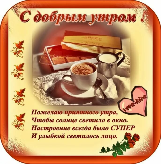 Доброе утро картинки стихи