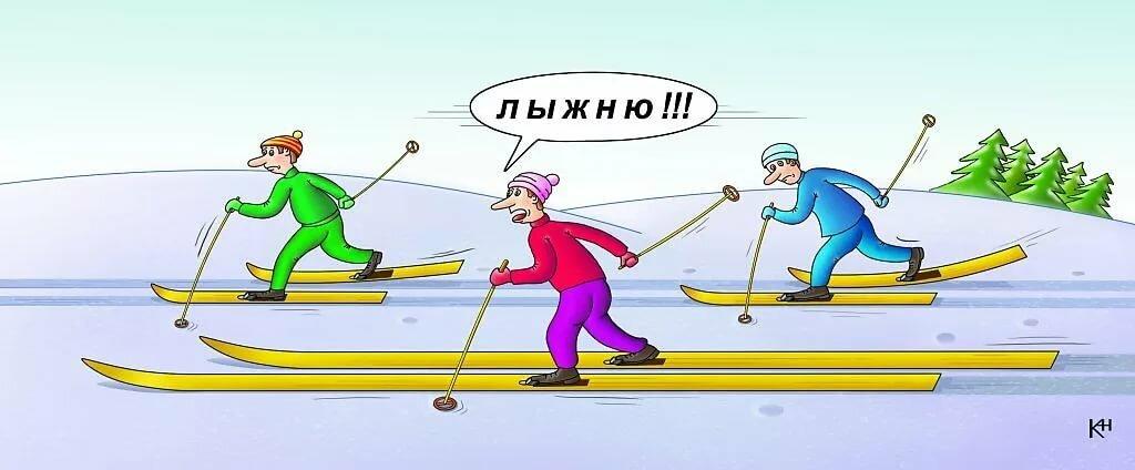 Лыжник прикол картинка
