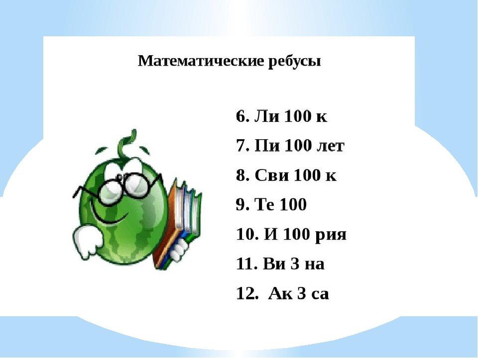 Математические ребусы и в картинках