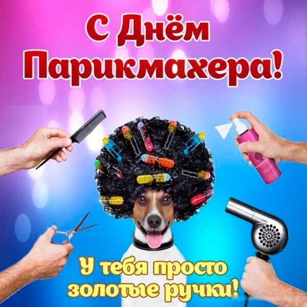 смешные поздравления парикмахеру был для меня