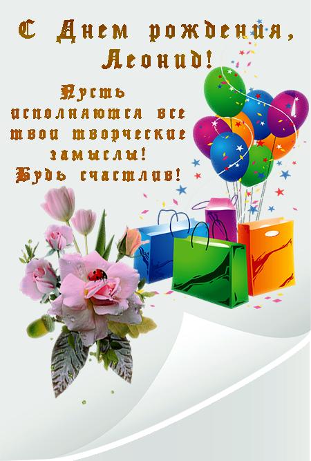 поздравление с днем рождения для леонида картинки центры