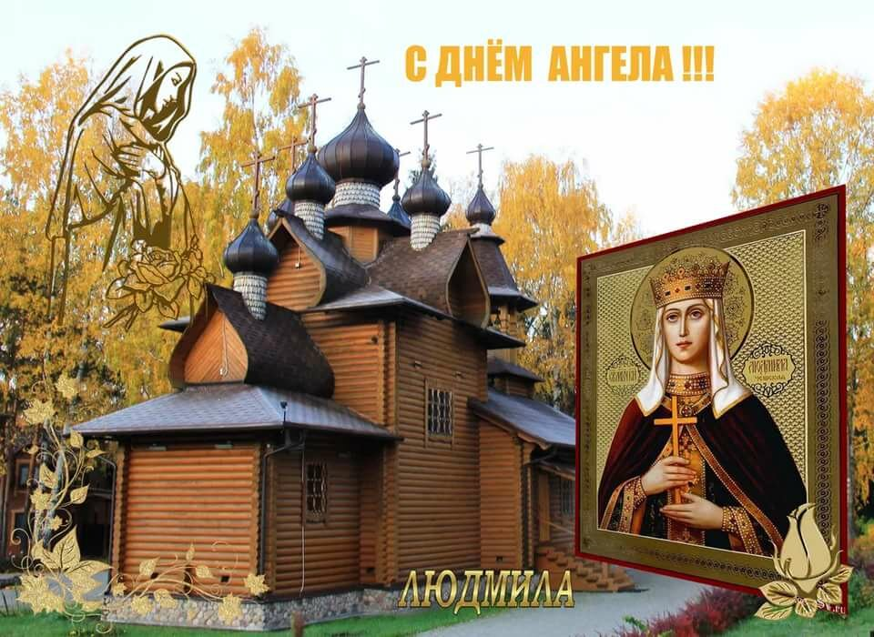 живые открытки с днем ангела людмилы большинство них