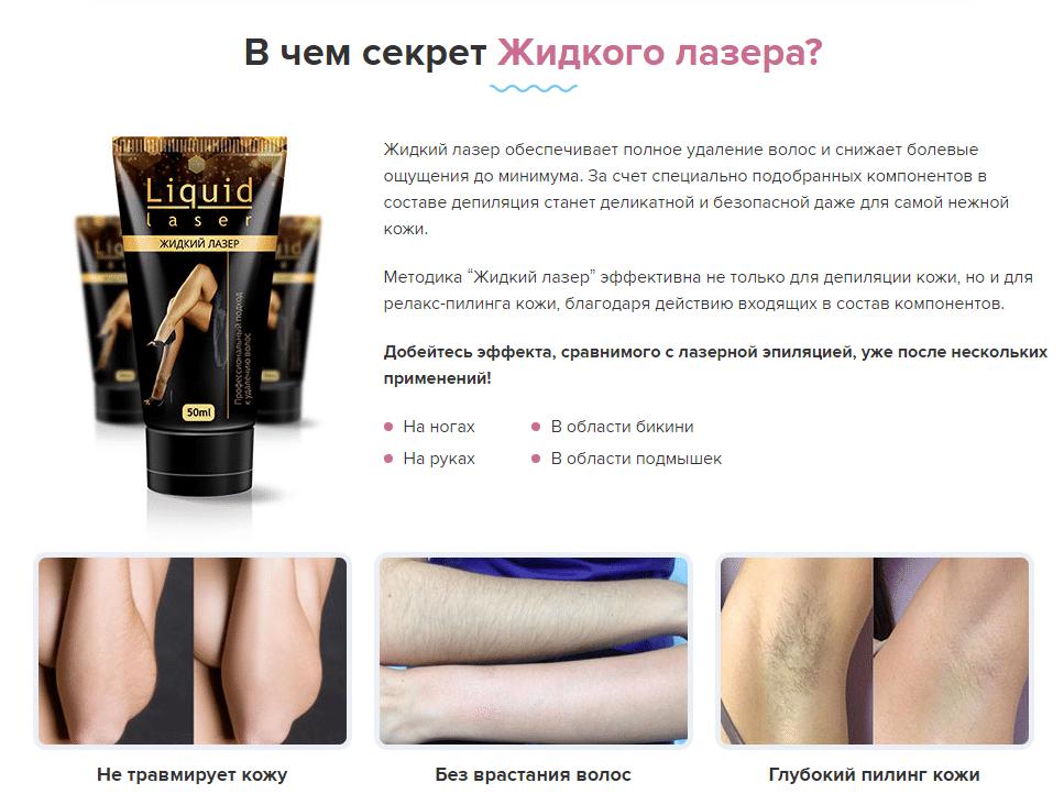 Жидкий лазер для депиляции в Петрозаводске