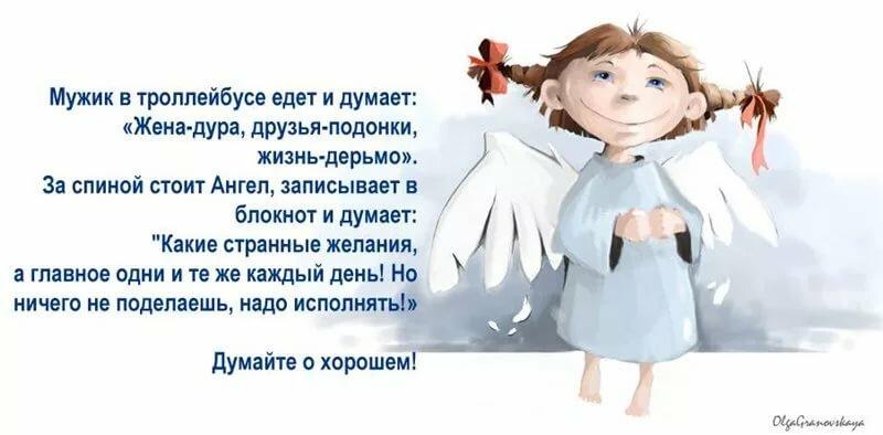 отлично сочетается картинки про ангела и желания небу пробежалась