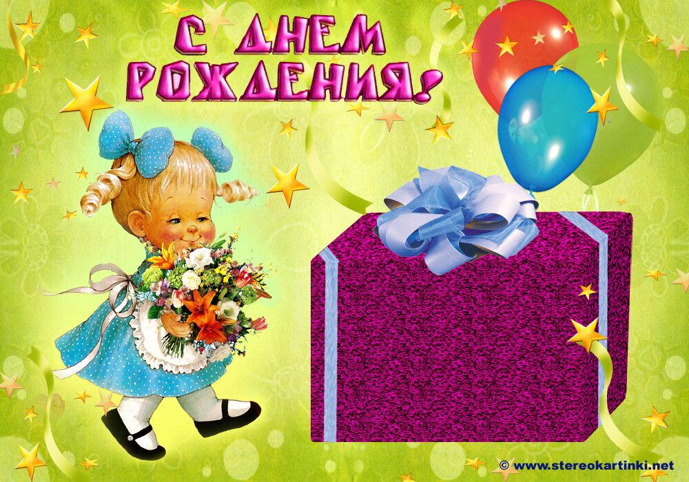 Поздравления с днем рождения маленькой девочки вики