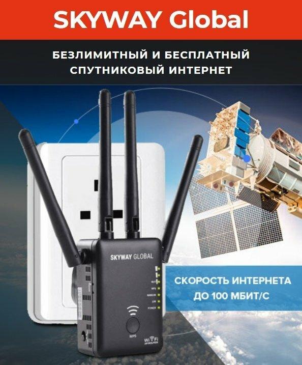 Спутниковый интернет SkyWay Net в НабережныхЧелнах