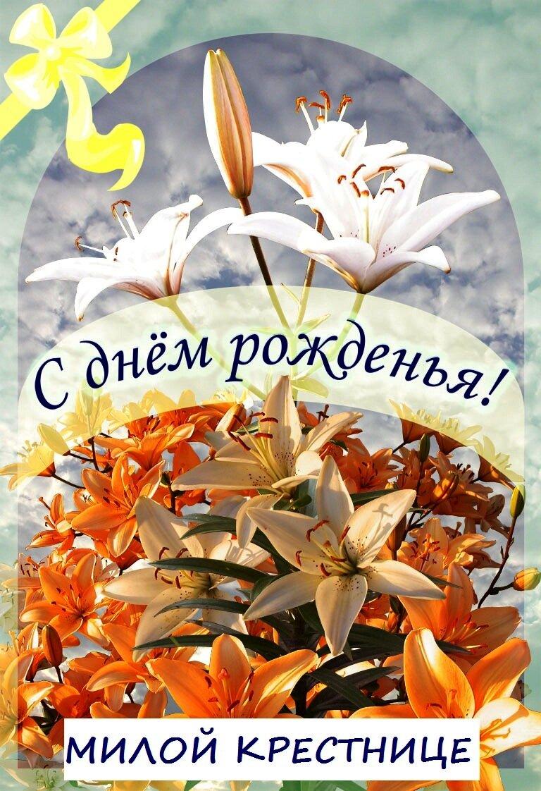 Поздравление крестнице картинки