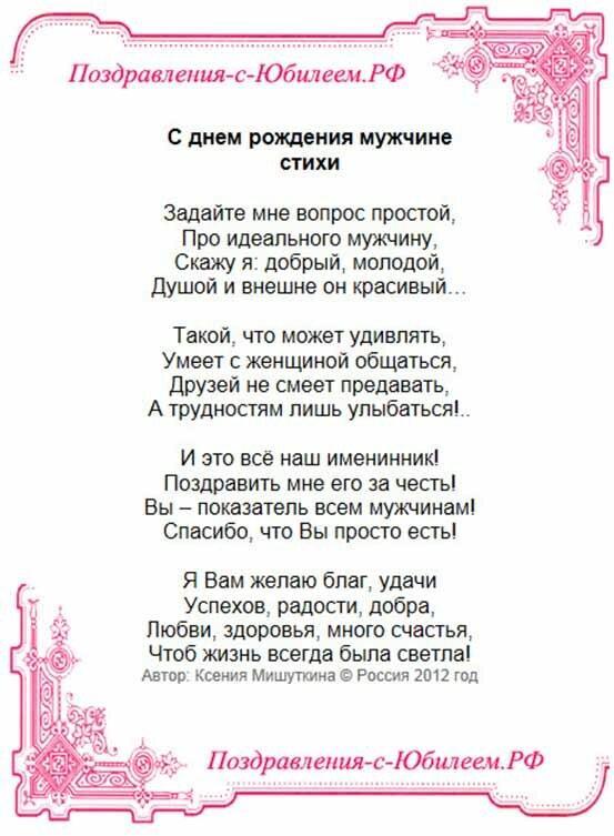 Поздравления с днем рождения в стихах мужчине своими словами