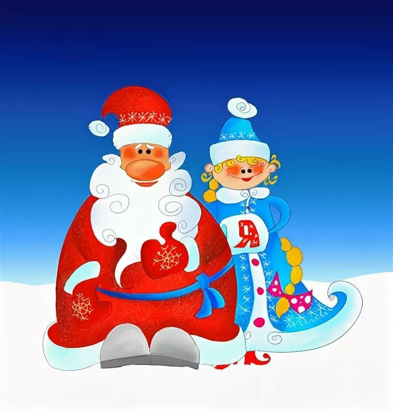 Веселые картинки с дедом морозом и снегурочкой