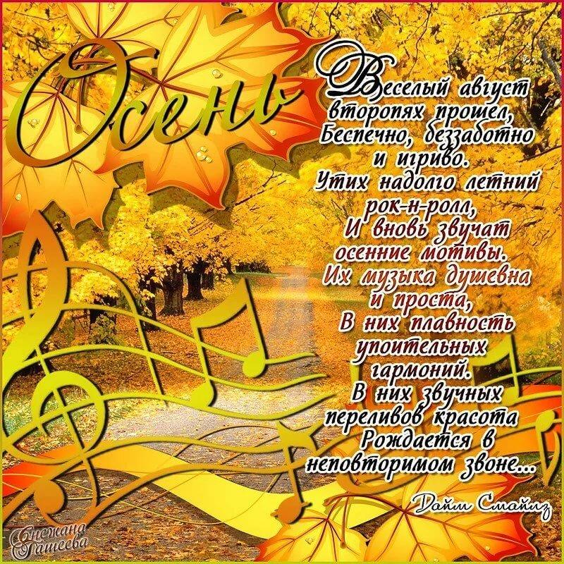одного стихи о осени поздравления любимому ослы