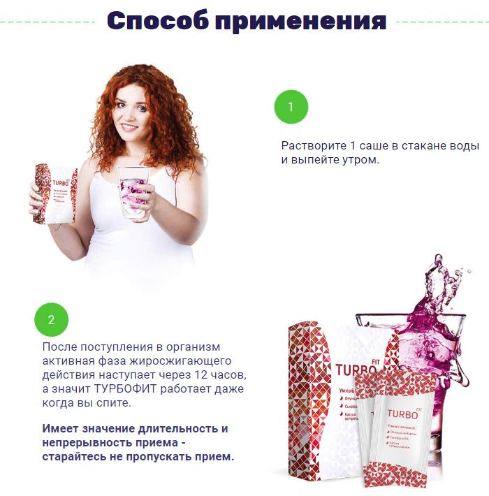 Turbofit для похудения в Новокуйбышевске