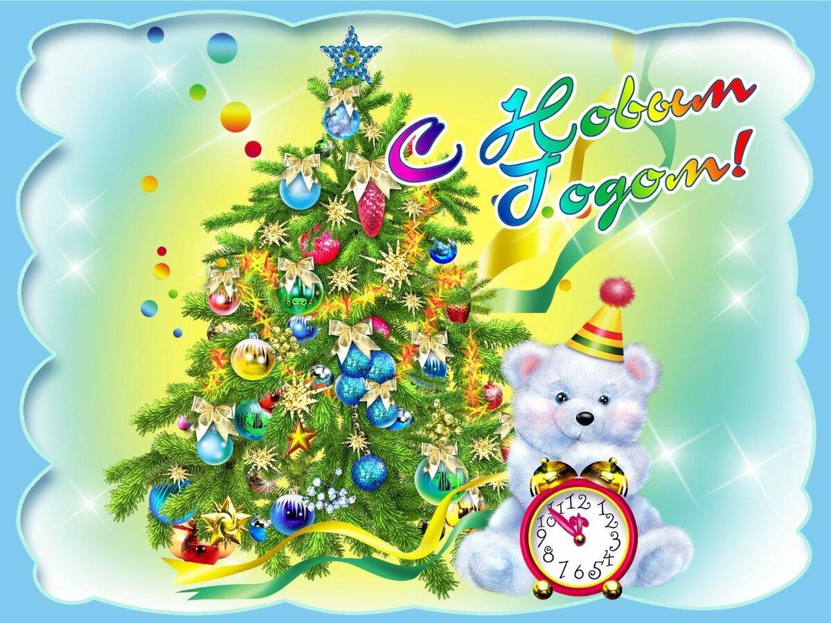 красивая открытка нового года