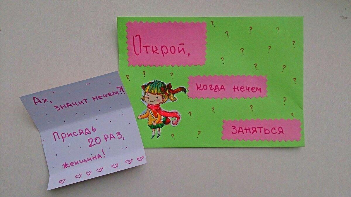конверты для поздравлений открой когда выходного