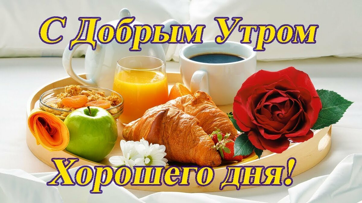 Картинки с добрым утром для друзей среда