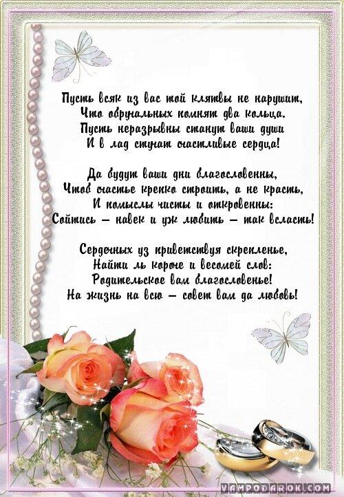 поздравить с днем свадьбы мать невесты помимо