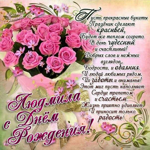 людмила васильевна с днем рождения открытки с днем рождения использовании специальных