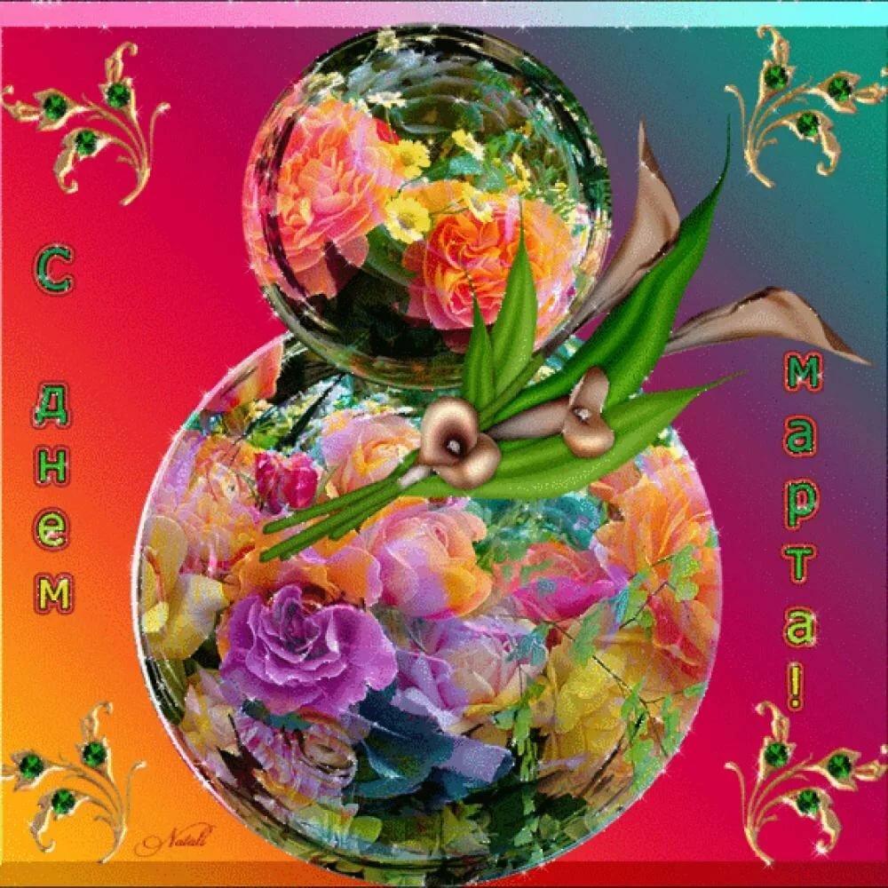 Картинки на 8 марта красивые цветы с анимацией