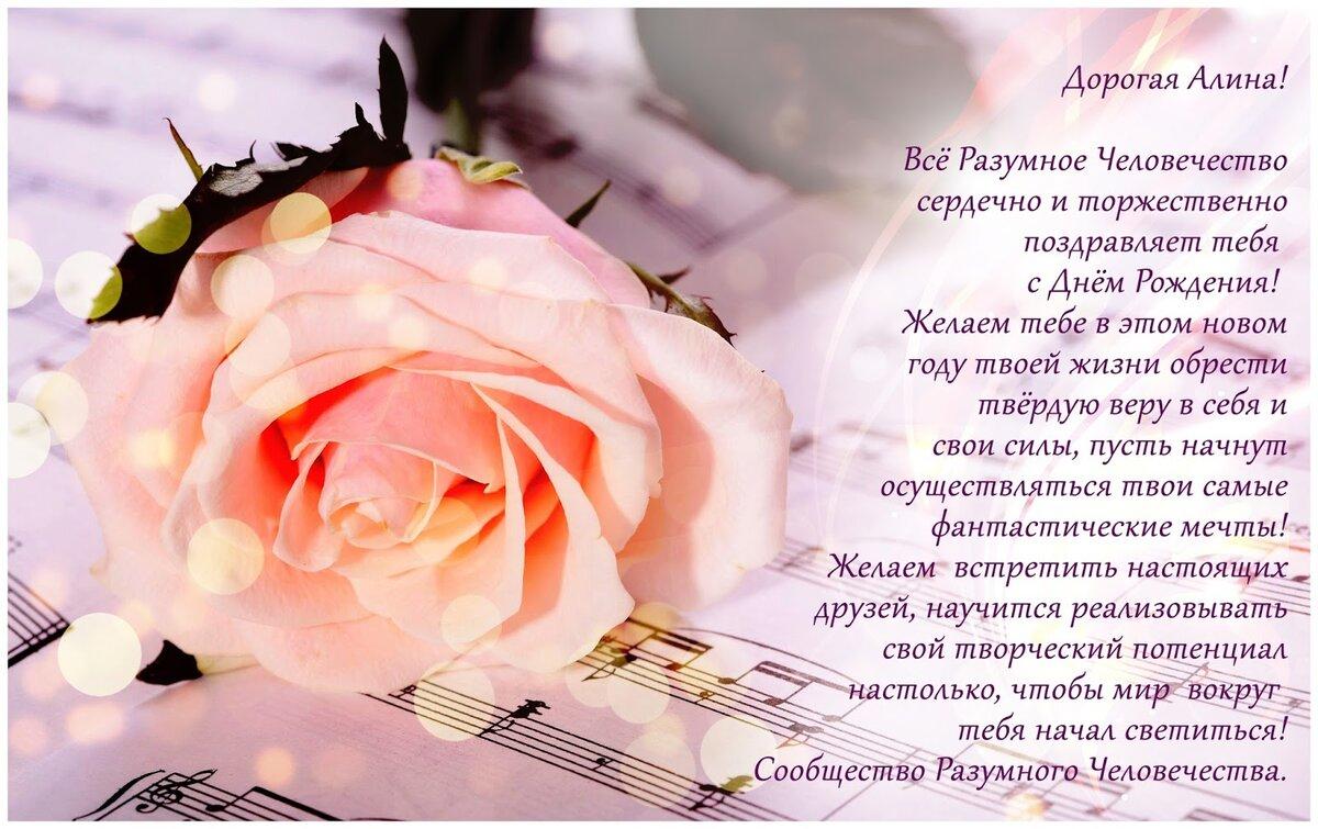 декоративного поздравление в стихах с именем алина некоторые