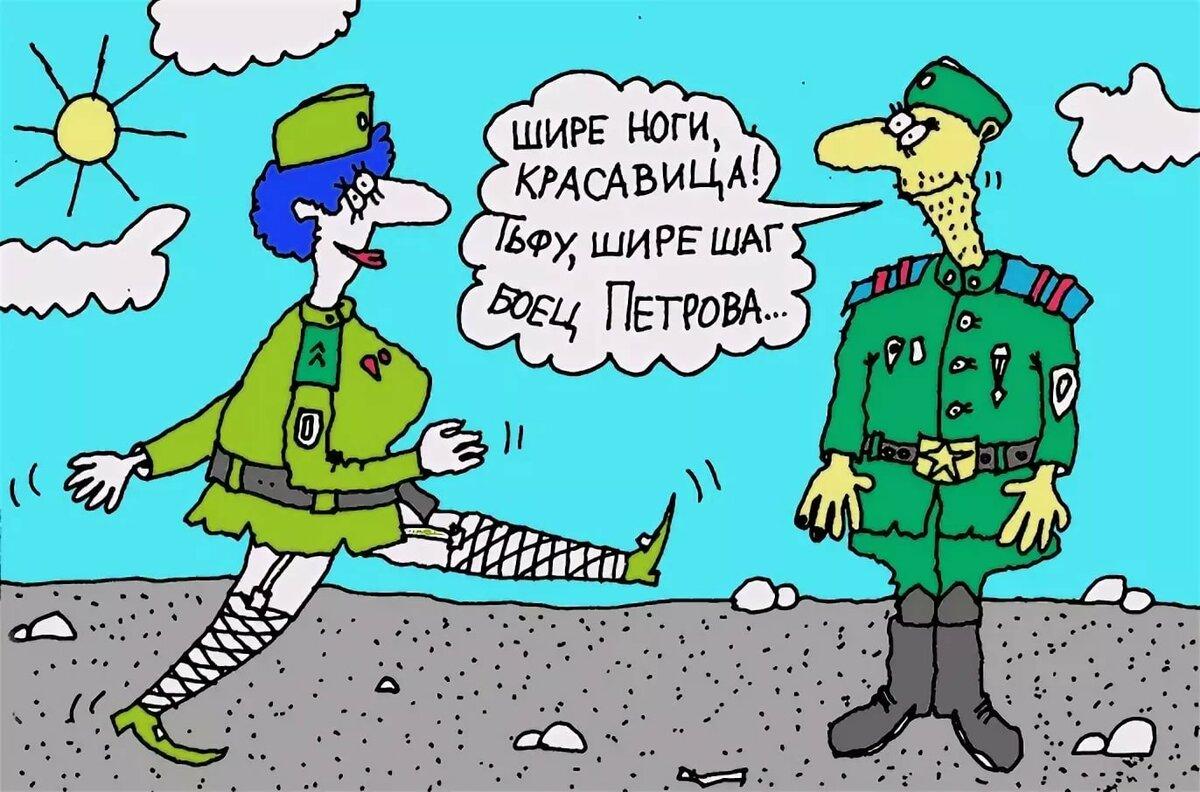 Смешные картинки военные карикатуры