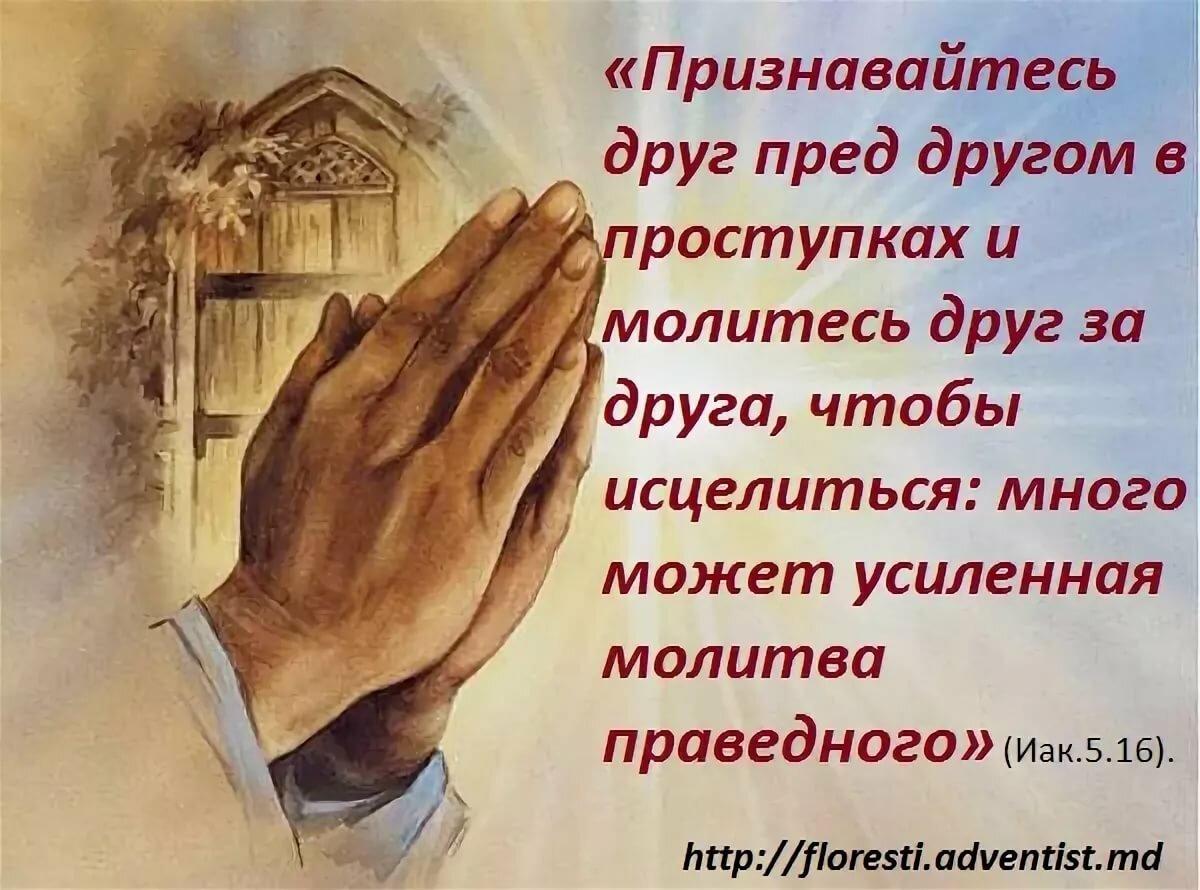Молитва за друзей в картинках