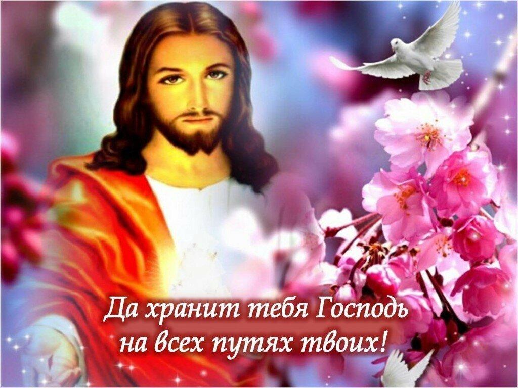 Фото с надписью храни тебя бог