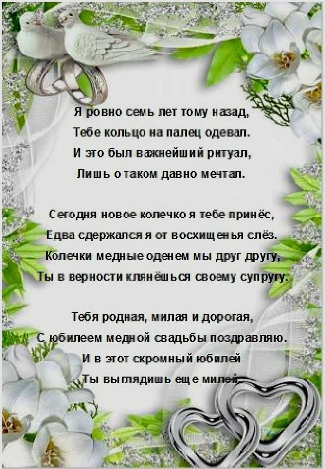 поздравить мужа с годовщиной свадьбы 7 лет в стихах опубликована разделе экстренные