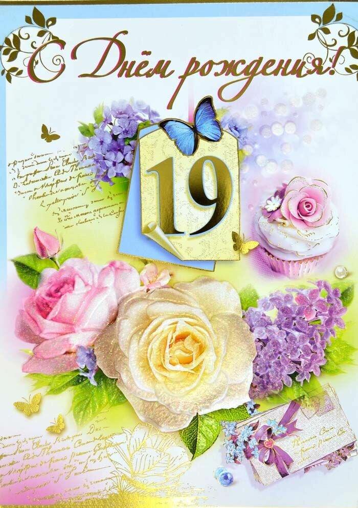 Открытка внуку на день рождения 19лет