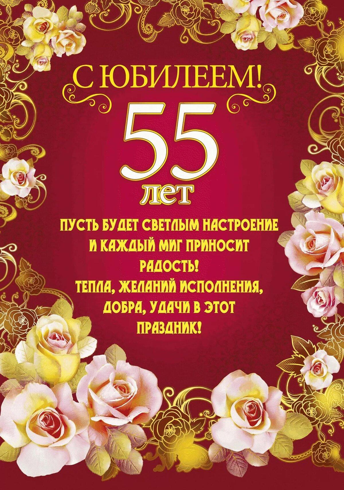 Поздравление сестры от брата с юбилеем 55 лет женщине