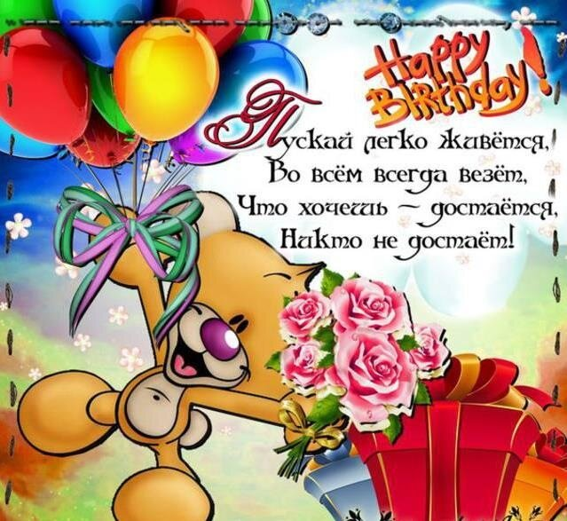 Шуточное поздравление с днем рождения девушке от друзей