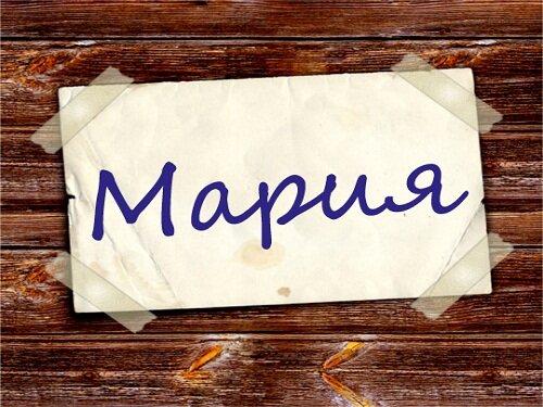 Мария в картинках имя
