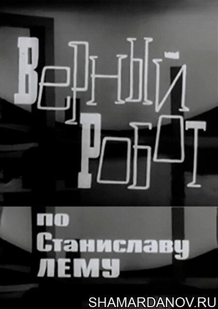 Верный робот (СССР, 1965 год), смотреть онлайн