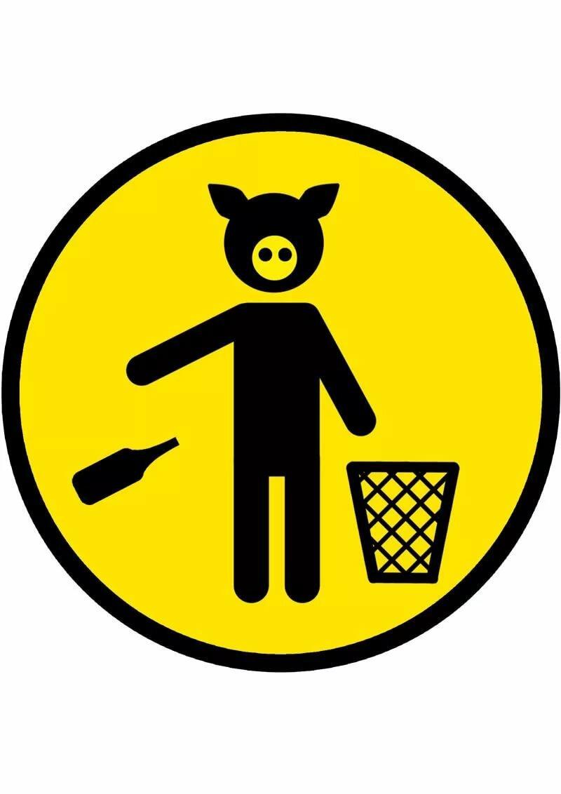 Знак запрещающий мусорить картинки