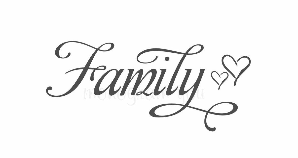 Картинка надпись семья на английском