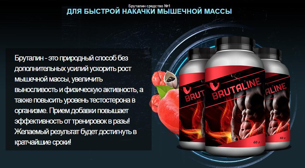 Brutaline для наращивания мышечной массы в Петропавловске