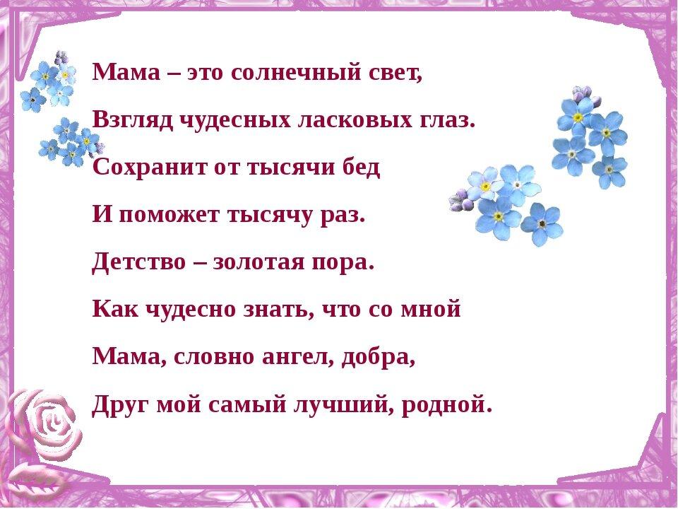 Хорошее стихотворение о маме ко дню матери на конкурс центре интересов