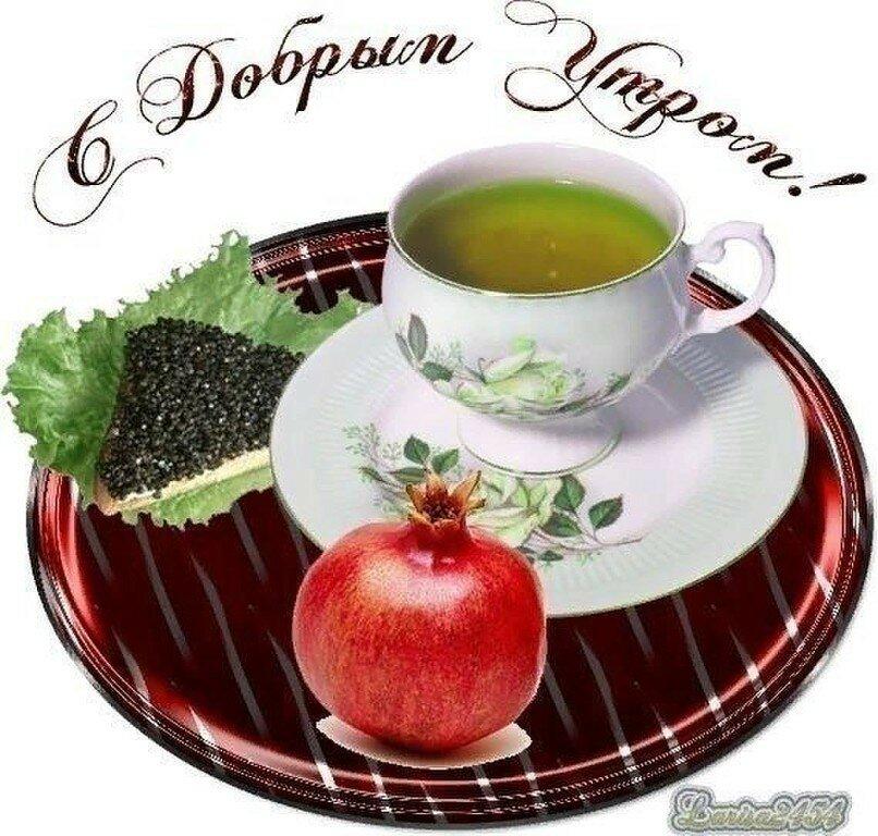 вал двигателя открытки с добрым утром с чаем мужчине машину узбекистане