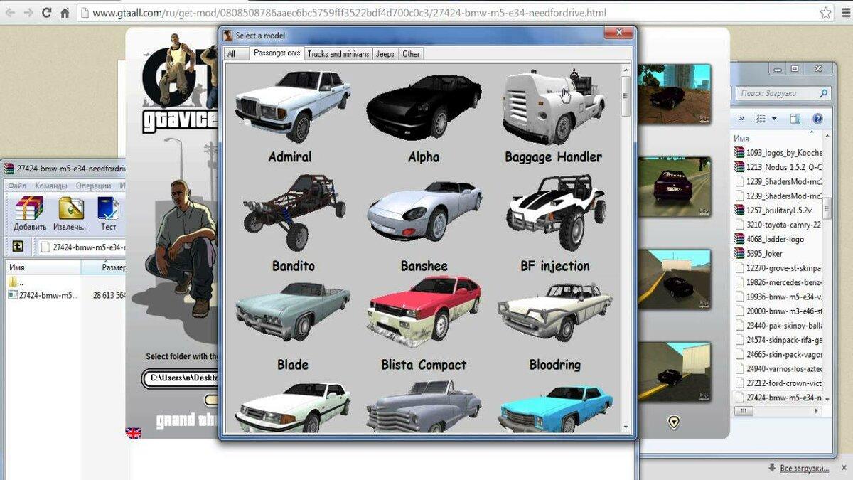 модные джемпера все машины в гта сан андреас список с картинками качестве