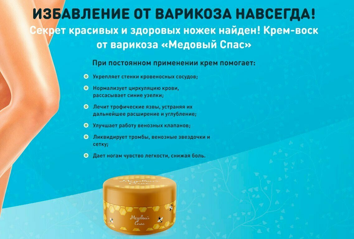 Медовый спас от варикоза в Димитровграде