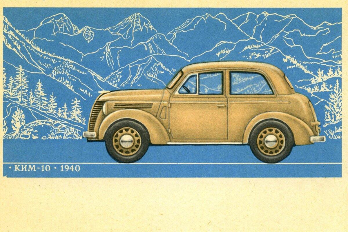 Советские открытки ретро авто