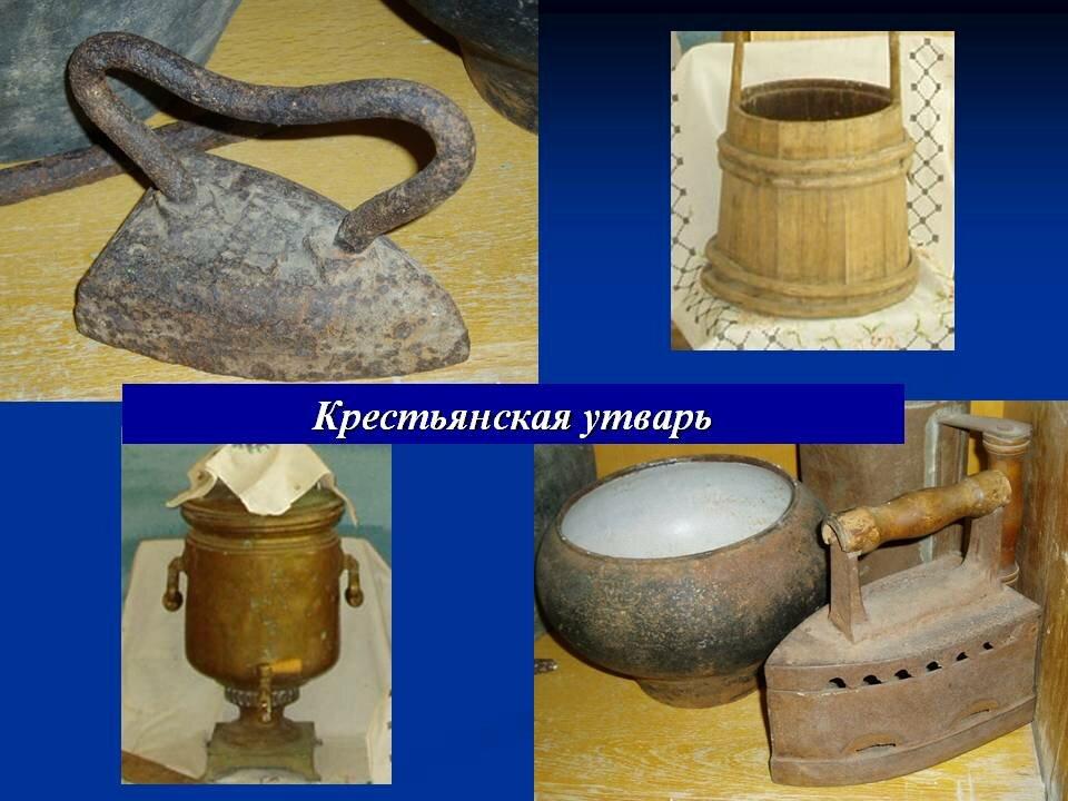 предметы быта русского народа в картинках с названием поднимались южному склону