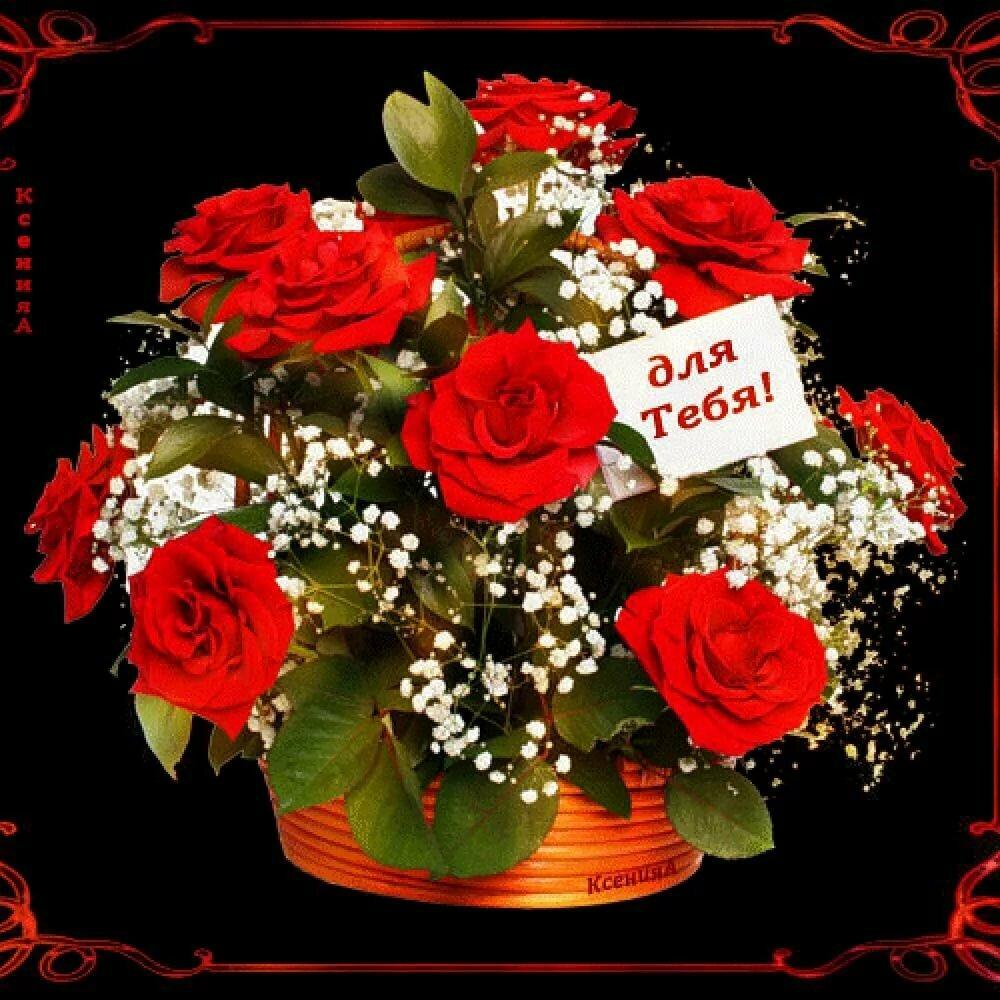 красивые открытки с цветами для тебя качестве обшивки