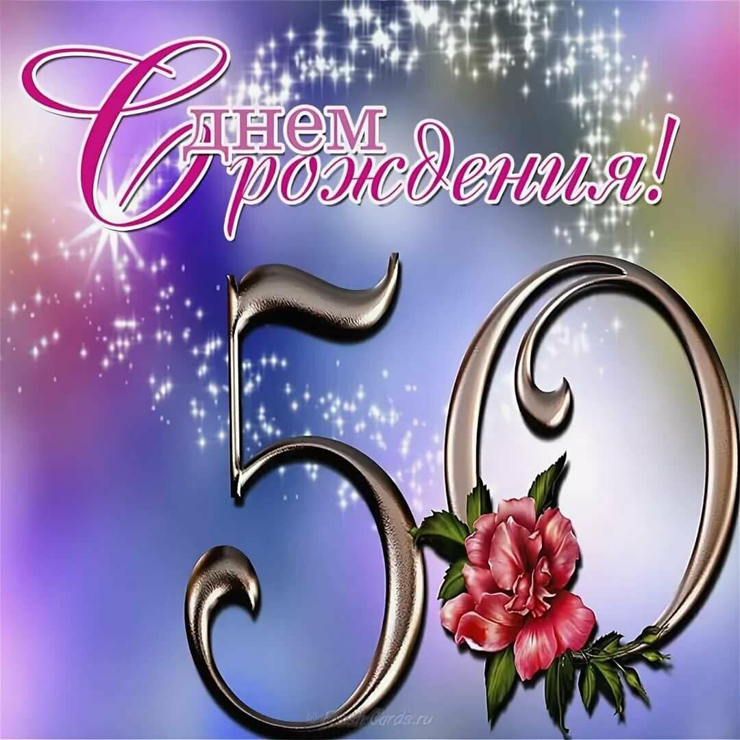 Поздравление с днем рождения 5 0 лет женщине