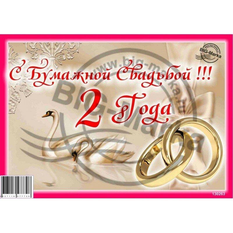 Открытки на 2 день свадьбы