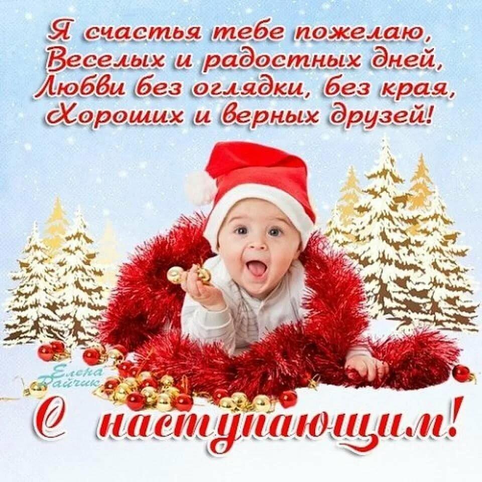 поздравления наступающим новым годом любимым спину