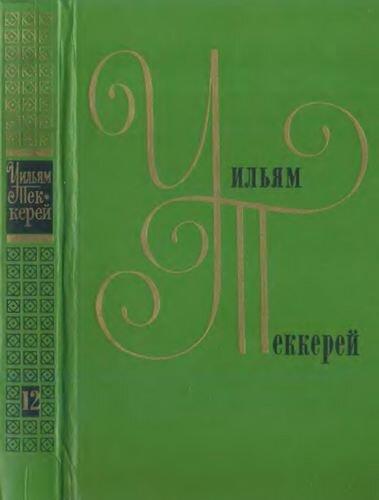Уильям Теккерей - Собрание сочинений в 12 томах, скачать djvu