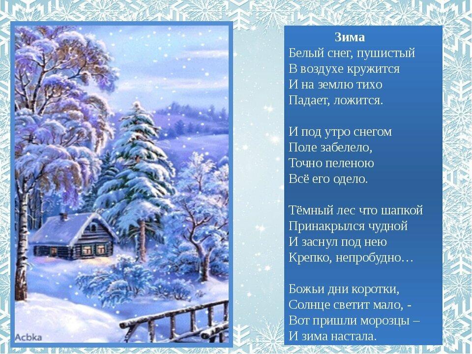 хотите, при красивые зимние стихи следующие